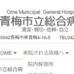 青梅市立総合病院