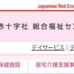 日本赤十字社総合福祉センター