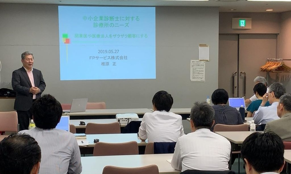 医療ビジネス研究会 5月定例会
