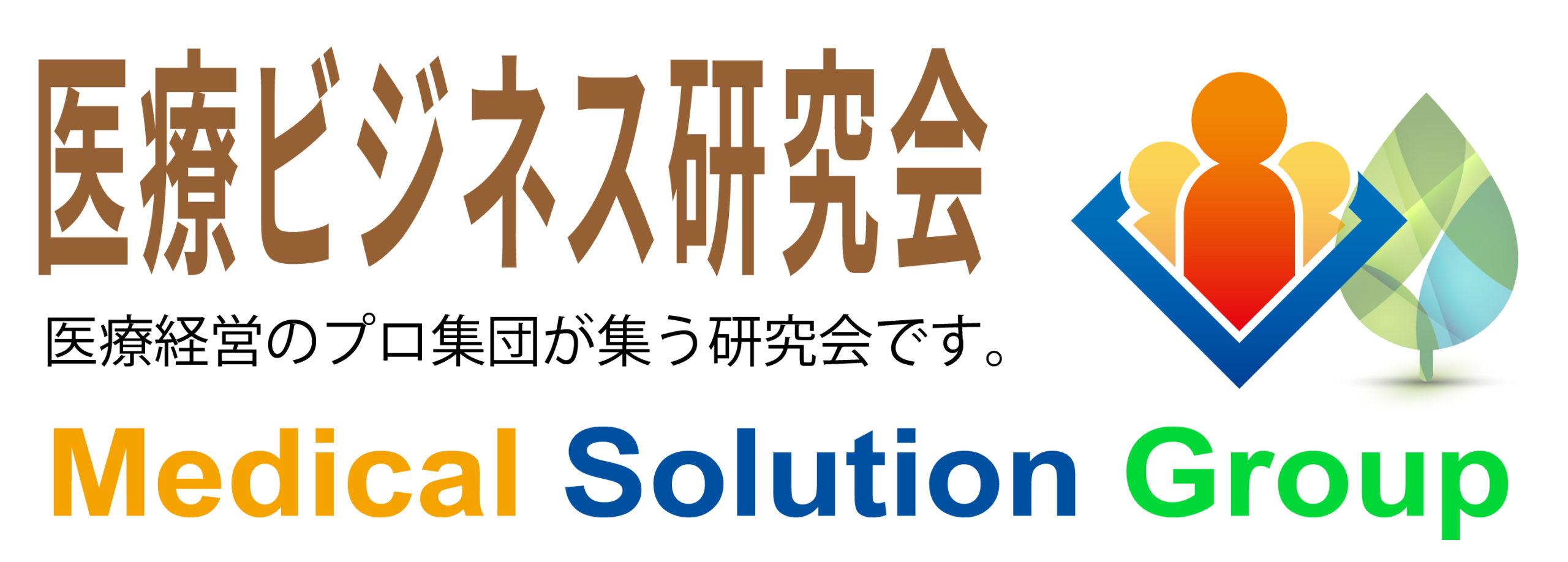 医療ビジネス研究会