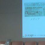 株式会社i-CARE代表取締役(CEO)山田洋太氏(産業医/一般内科/心療内科)